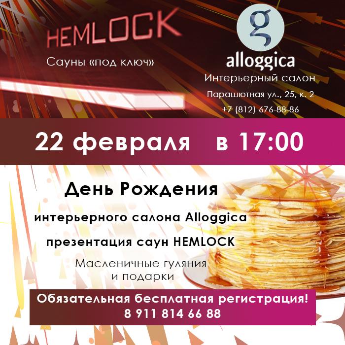 День рождения Alloggica 2017