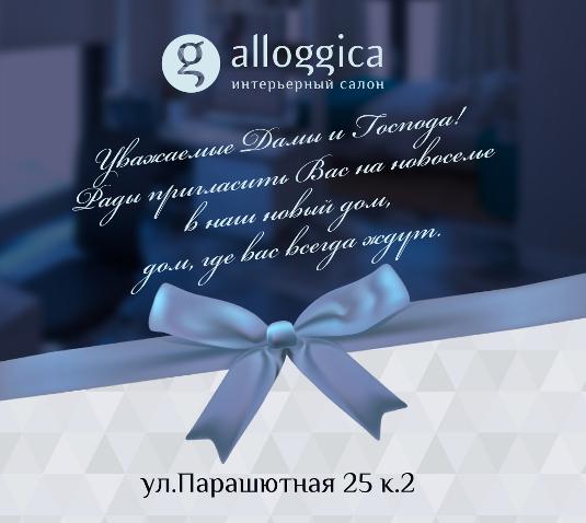 Открытие Интерьерного салона Alloggica